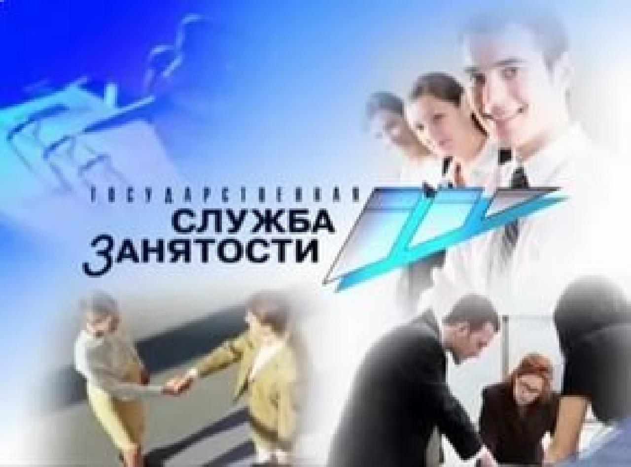 Поздравление коллективу центра занятости